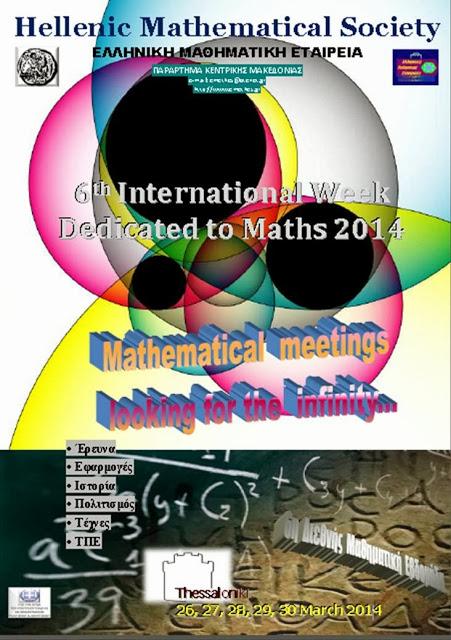 6η Διεθνής Μαθηματική Εβδομάδα 2014