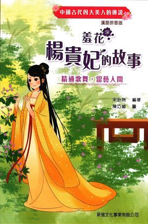 「楊貴妃」:  唐代の「伝説的」美人