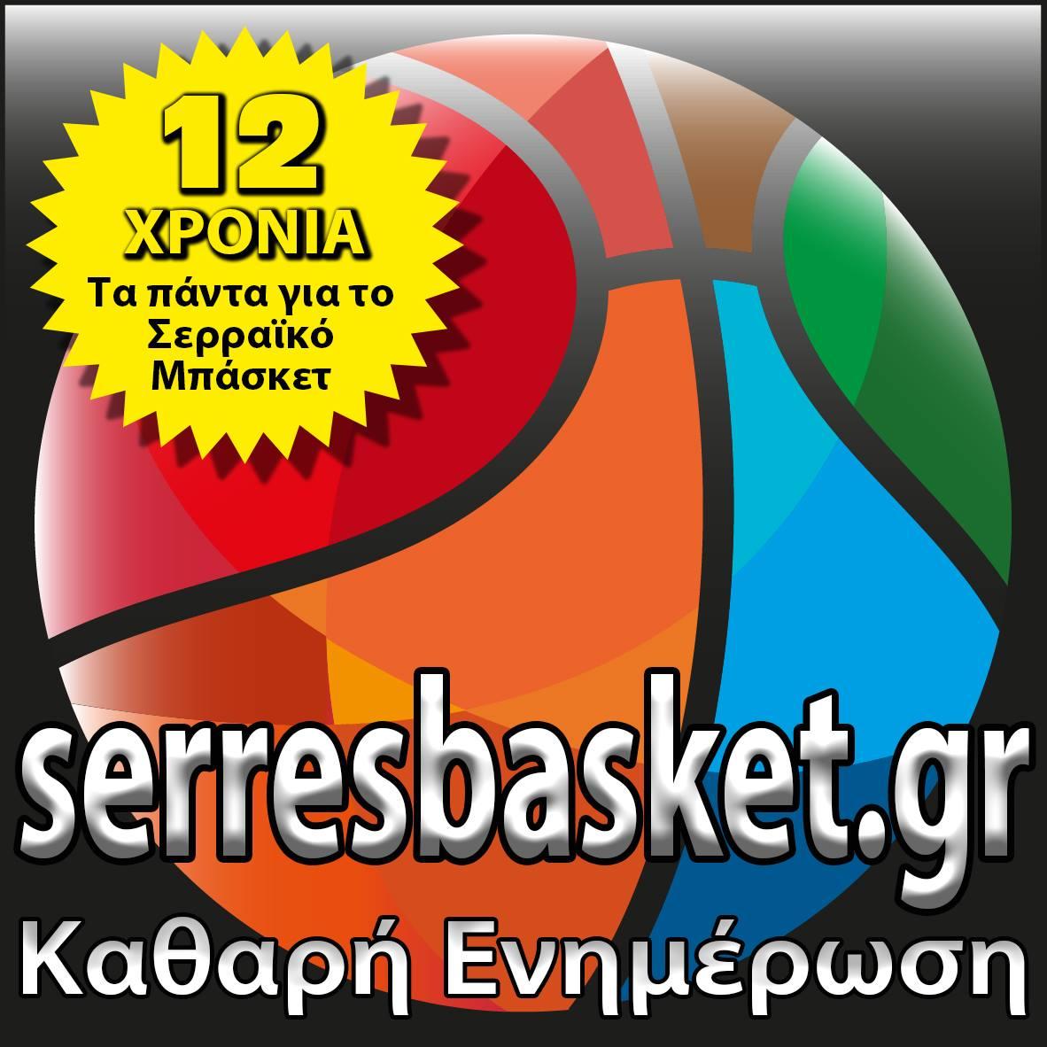 12 Χρόνια SerresBasket.gr