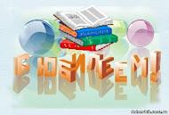 Книги - юбиляры