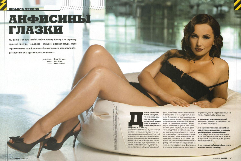 Голая Чехова Онлайн