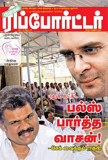 புதிய வார/மாத இதழ்கள். Reporter+10-3-2013_480_W