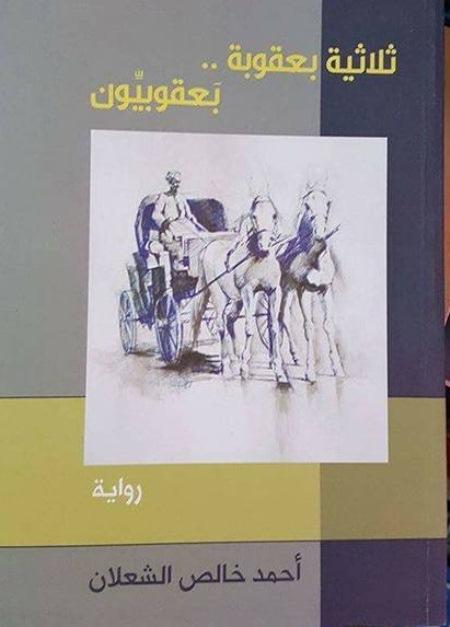 بعقوبيون (رواية) - الكتاب الأول من ثلاثية بعقوبة