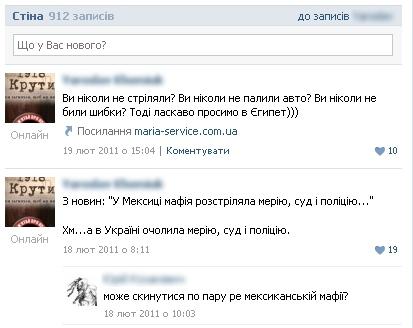 Вірусний маркетинг через мікроблог ВКонтакті
