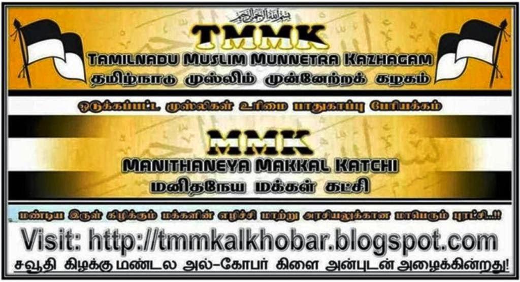 """""""தமுமுக அல்-கோபர்"""" - TMMK  AL-KHOBAR"""
