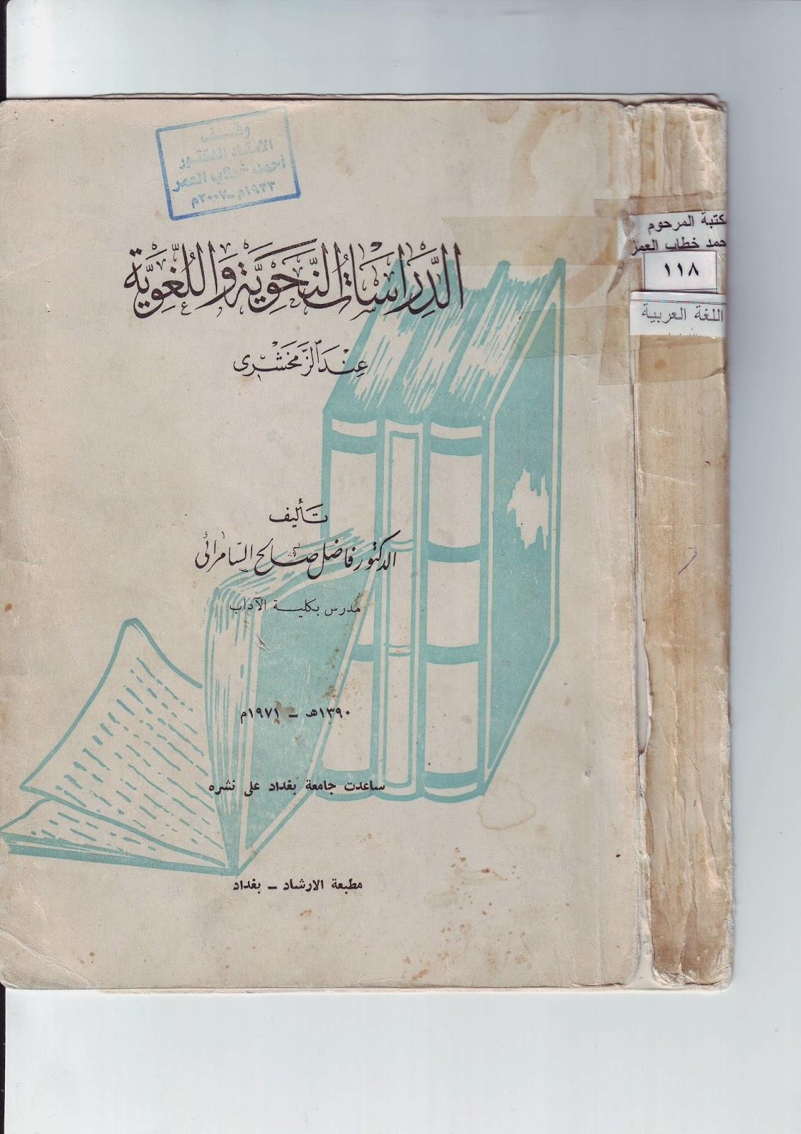الدراسات النحوية واللغوية عند الزمخشري - فاضل السامرائي pdf