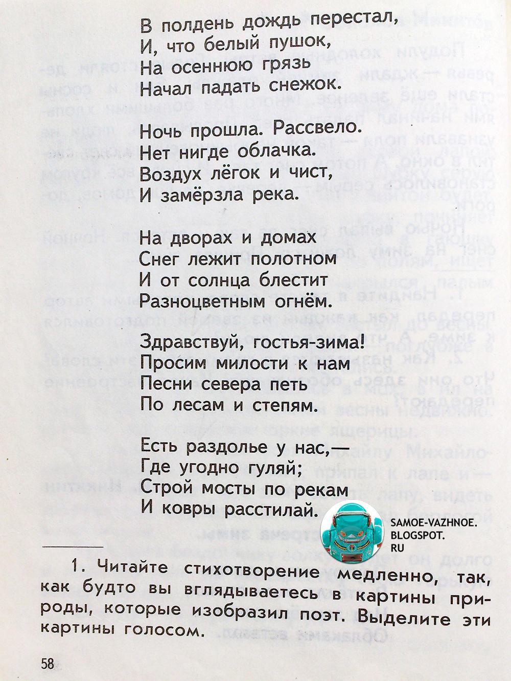 Романовская Живое слово учебник СССР