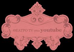 ΘΕΑΤΡΟ TV