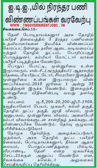 Applications are invited for Workshop Assistant Posts in Government Industrial Training Institute Bodi, Theni District WWW.TNGOVERNMENTJOBS.IN