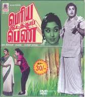Watch Periya Idathu Penn (1963) Tamil Movie Online