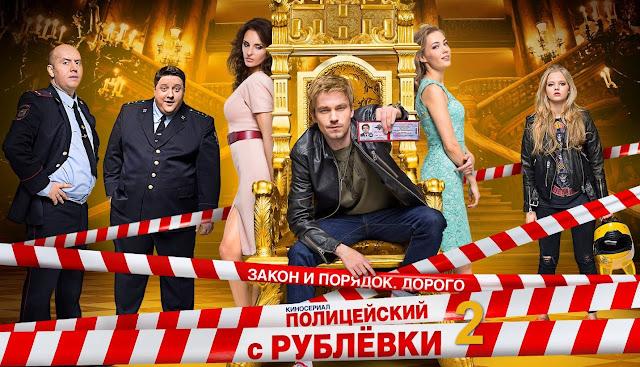 Смотреть сериал полицейский с рублевки 2 сезон 1 серию 2018