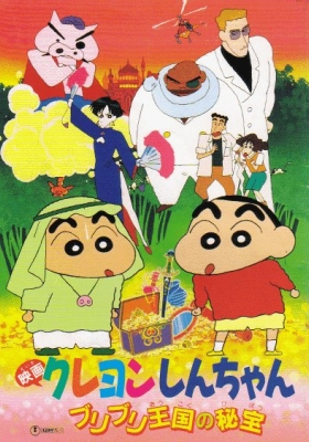 Crayon Shin-chan Movie 02: Buriburi Oukoku no Hihou