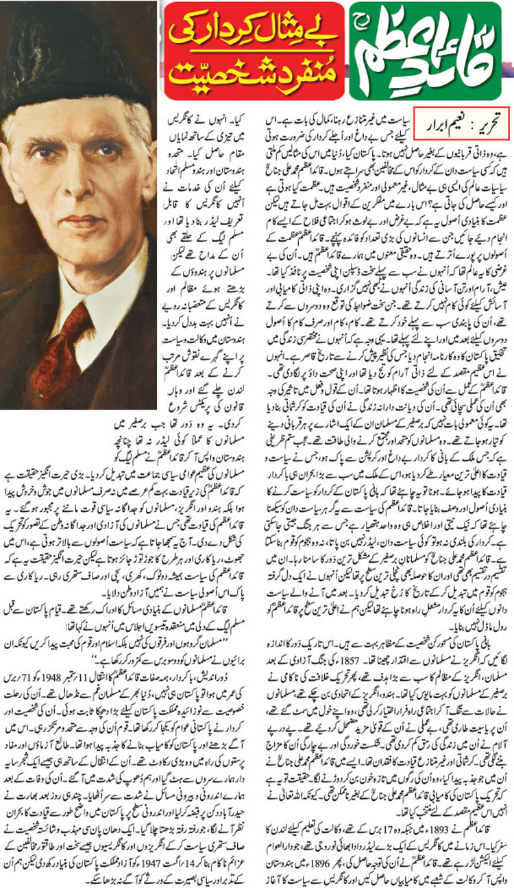 essay on quaid-e-azam in urdu