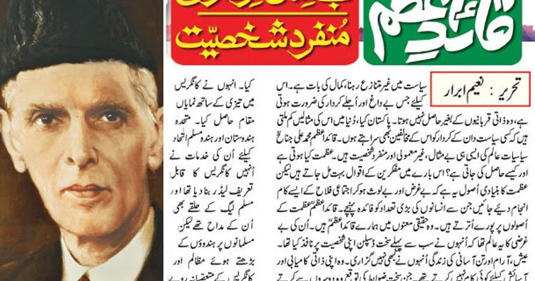 essay on quaid e azam mohammad ali jinnah in urdu Education in pakistan papers a complete urdu essay on quaid e azam muhammad ali jinnah comments a complete urdu essay on quaid e azam muhammad ali jinnah.
