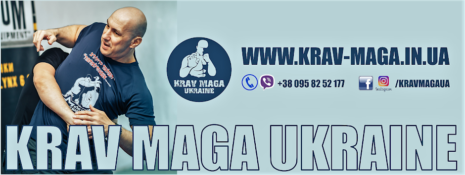 Krav Maga Ukraine