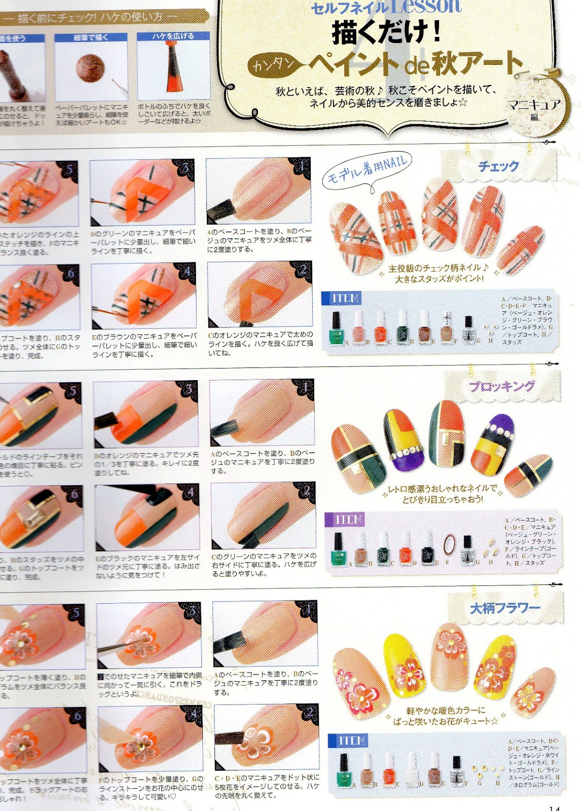 November nail inspiration fall inspired step by step nail art what do you think dear readers are these tutorials easy to follow or do you find them confusing prinsesfo Images