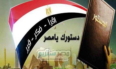 المسودة النهائية لدستور مصر الجديد 2013/2014 - تحميل مسودة دستور مصر الجديد مجاناً