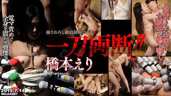 UNCENSORED Tokyo Hot n1064 東京熱 一刀両断 橋本えり Eri Hashimoto, AV uncensored