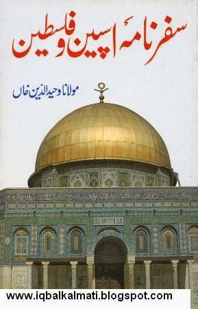 Safarnama Spain wa Palestine
