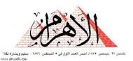 جريدة الاهرام PDF