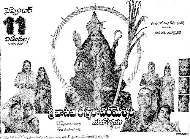 Sri Vasavi Kanyaka Parameswari Mahatyam Telugu Mp3 Songs Free  Download  1980