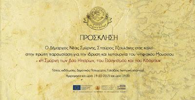 ίδρυση και έναρξη λειτουργίας του Ψηφιακού Μουσείου  «Η Σμύρνη των Δύο Ηπείρων, του Ελληνισμού και του Κόσμου»