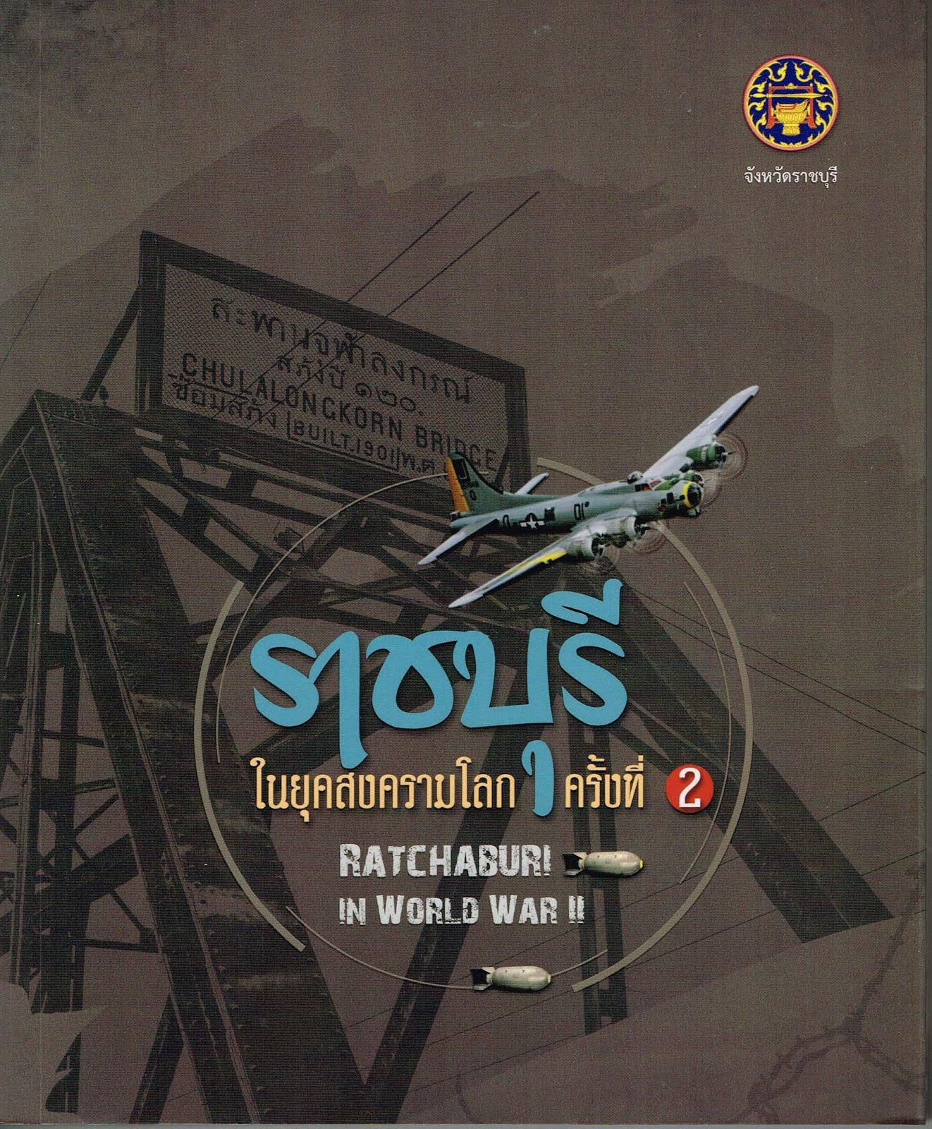 หนังสือราชบุรีในยุคสงครามโลกครั้งที่ 2