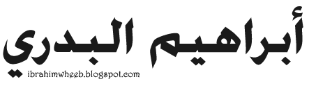 Ibrahim Al-Badry