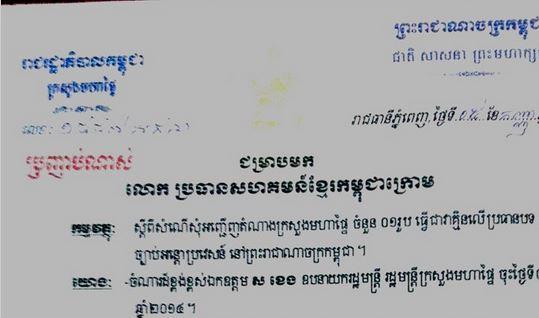 http://kimedia.blogspot.com/2014/09/moi-declined-khmer-kroms-request.html