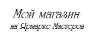 http://www.livemaster.ru/velushka