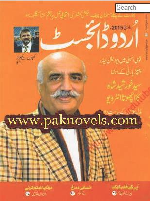 Urdu Digest March 2015