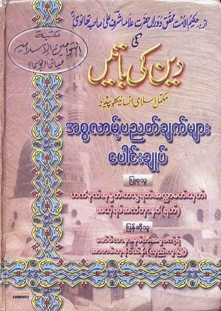 Islamic Pyitnyatchat Paungchoke F.jpg