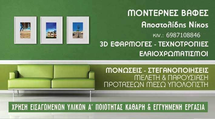 ΜΟΝΤΕΡΝΕΣ ΒΑΦΕΣ