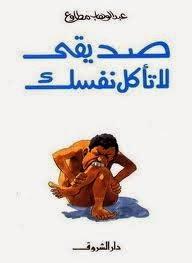 تحميل كتاب ((لا تأكل نفسك )) للكاتب عبد الوهاب مطاوع