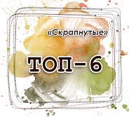 Альбом в ТОП-6 в Скрапнутых