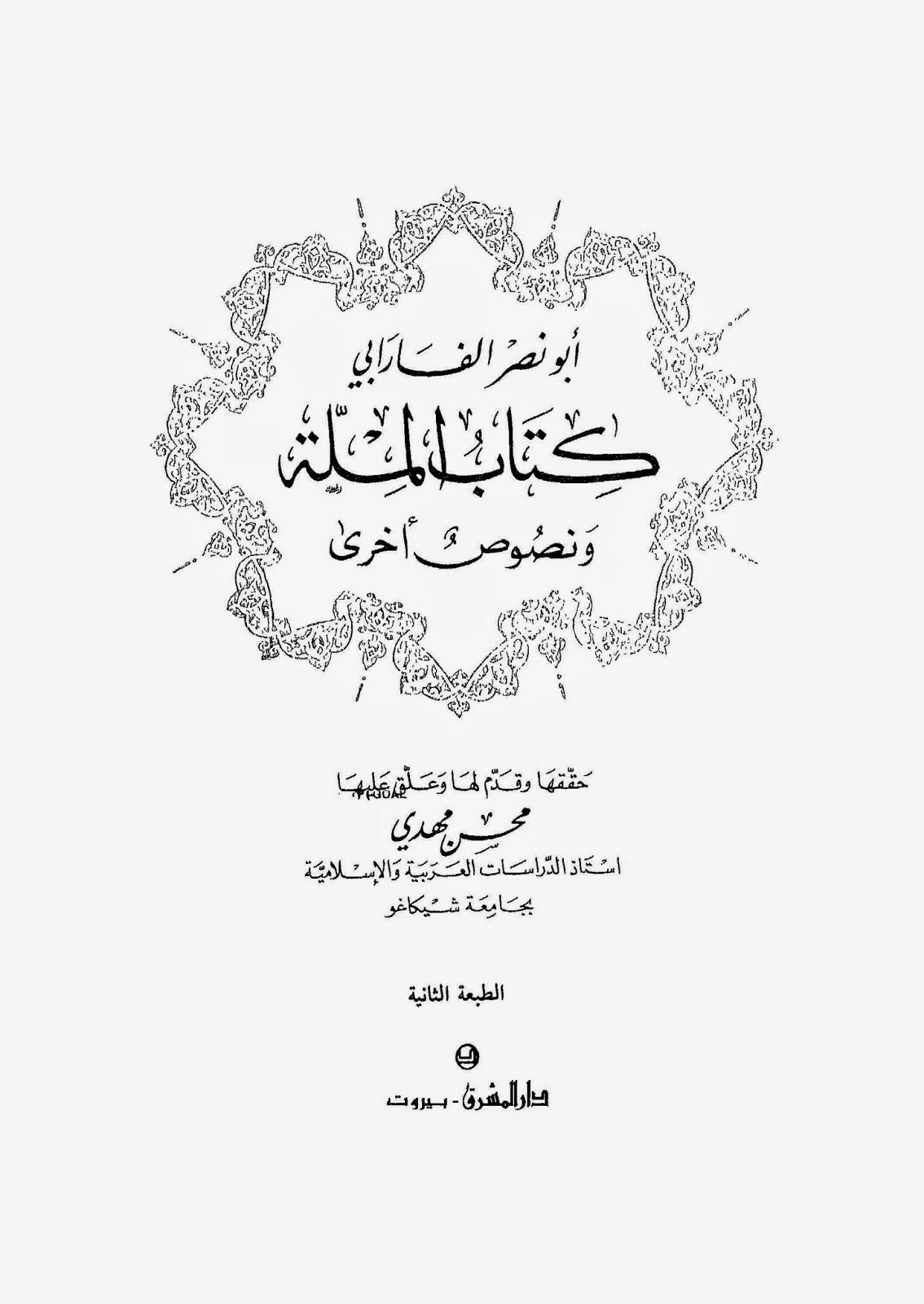 كتاب الملة ونصوص أخرى لأبي نصر الفارابي