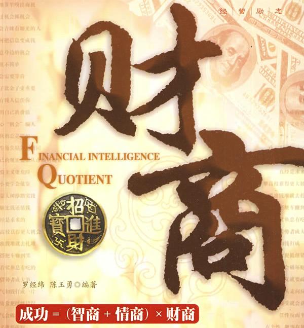 財商(FQ):決定你能否享受財富自由的能力