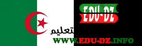 مدونة التربية و التعليم الجزائرية Edu-dz.info