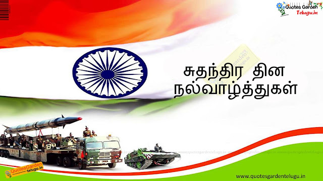 happy Independence day HD wallpapers in Tamil 871