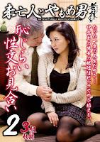 [OIZA-024] 未亡人とやもめ男 恥じらい性交お見合い 2
