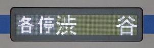 東京メトロ副都心線 各停 渋谷行き4 50070系