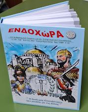 ΠΕΡΙΟΔΙΚΟ ''ΕΝΔΟΧΩΡΑ'' (119-120) - Γιά τη Θράκη που επιμένει γιά τόν Ελληνισμό πού αντιστέκεται.