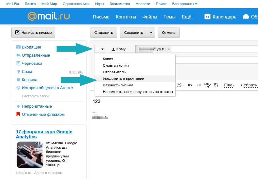 Как узнать откуда письмо по электронной почте