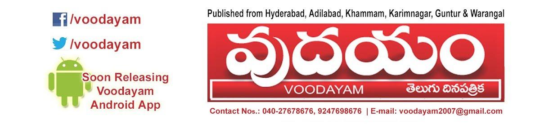 వుదయం VOODAYAM Telugu Daily