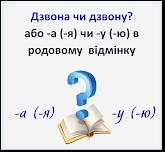 -А (-Я) чи -У (-Ю) в родовому відмінку