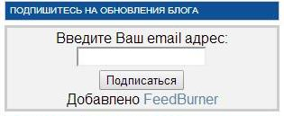 Установка в блог формы подписки от Feedburner