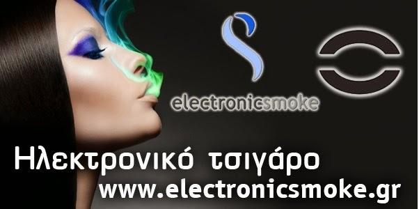 ΗΛΕΚΤΡΟΝΙΚΟ ΤΣΙΓΑΡΟ-KOMOTHNH
