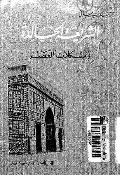 الشريعة الخالدة ومشكلات العصر لـ أحمد زكي يماني