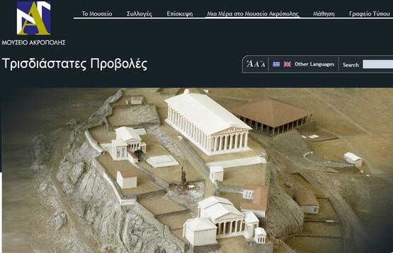http://www.theacropolismuseum.gr/el/content/trisdiastates-provoles-0
