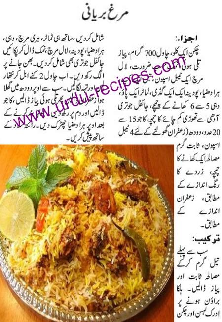 Chicken Biryani Recipe Pakistani